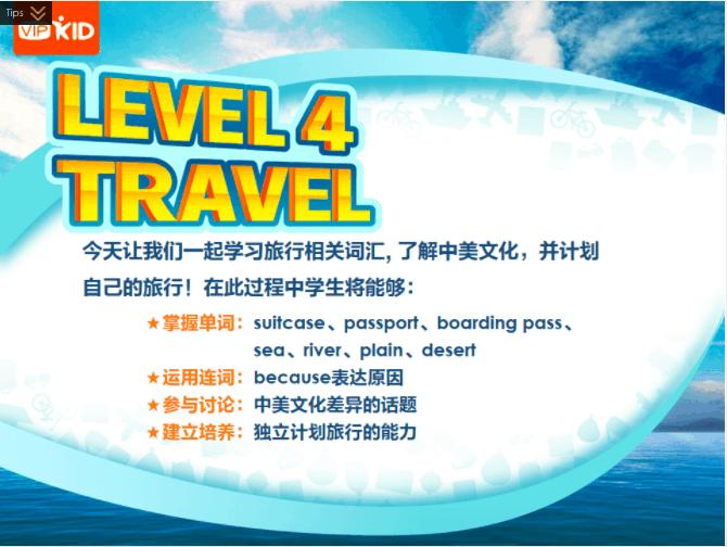 Level 4 Trial VIPKID